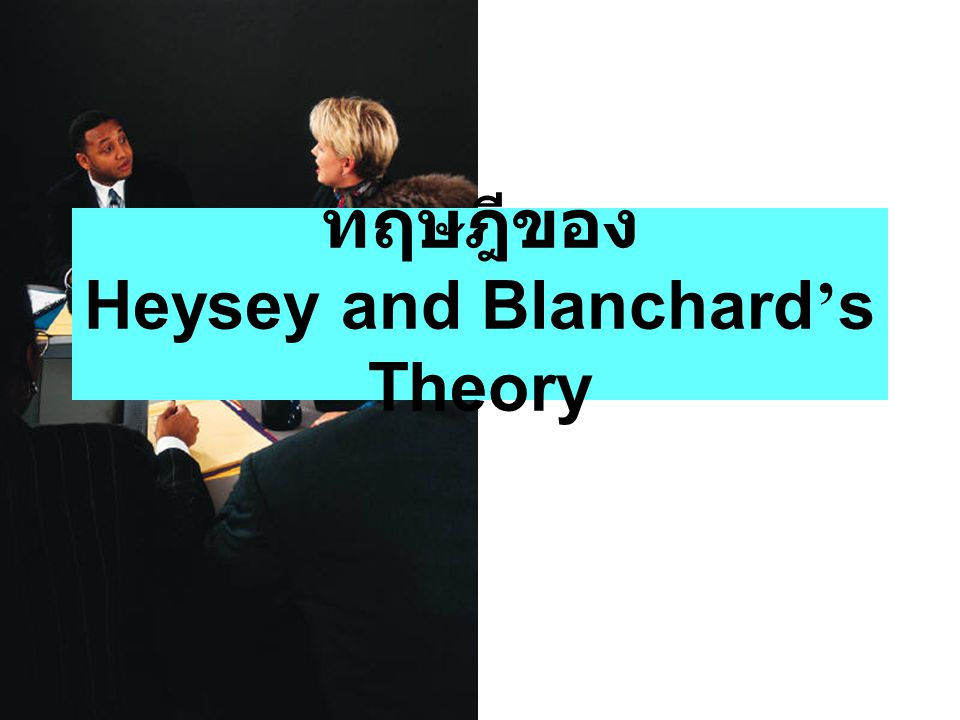 ทฤษฎีของ Heysey and Blanchard's Theory