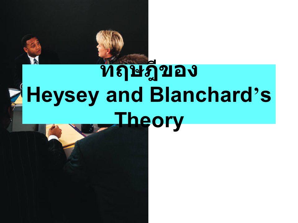 ทฤษฎีของ Heysey and Blanchard's Theory