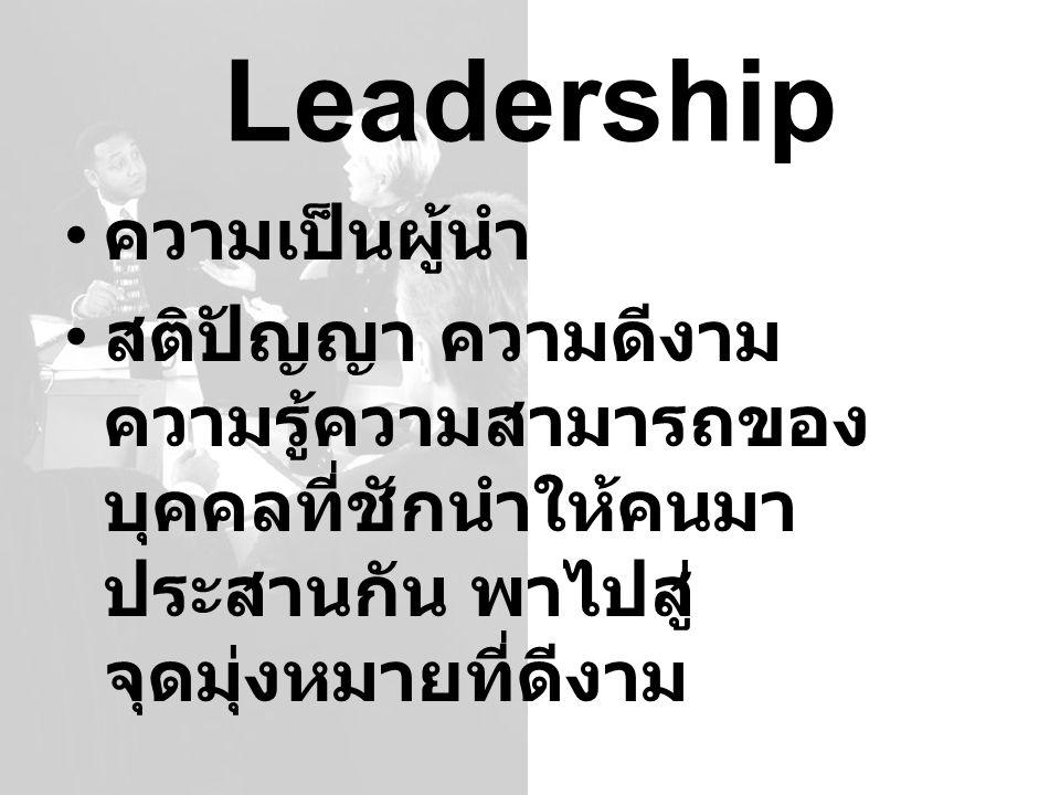 Leadership ความเป็นผู้นำ