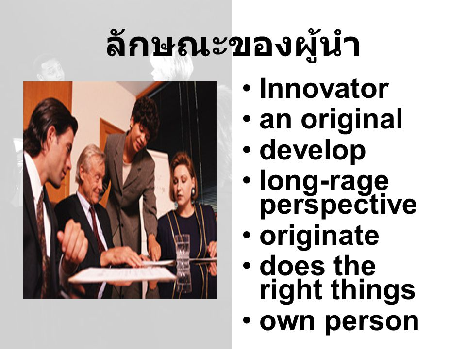 ลักษณะของผู้นำ Innovator an original develop long-rage perspective