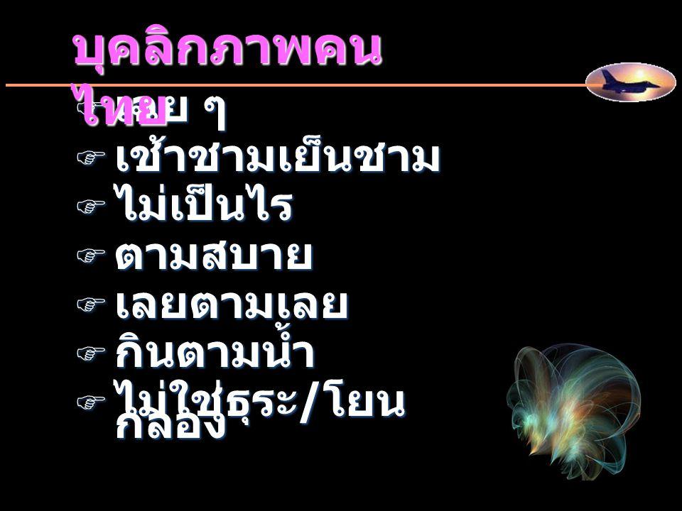 บุคลิกภาพคนไทย เฉย ๆ เช้าชามเย็นชาม ไม่เป็นไร ตามสบาย เลยตามเลย