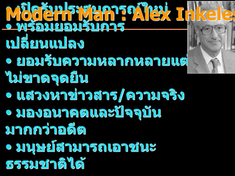 Modern Man : Alex Inkeles