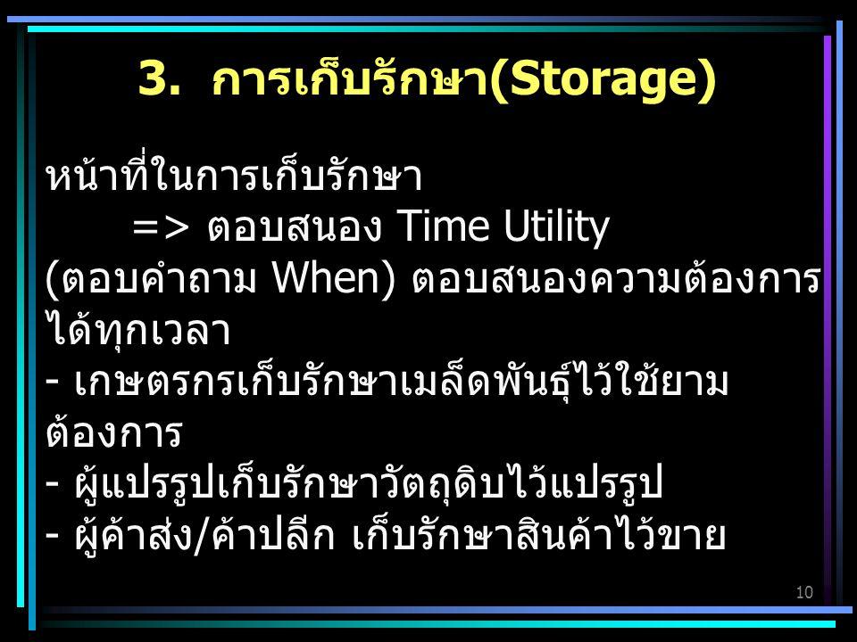 3. การเก็บรักษา(Storage)