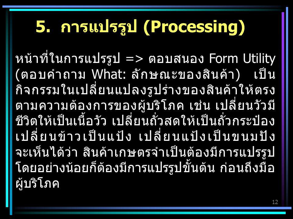5. การแปรรูป (Processing)