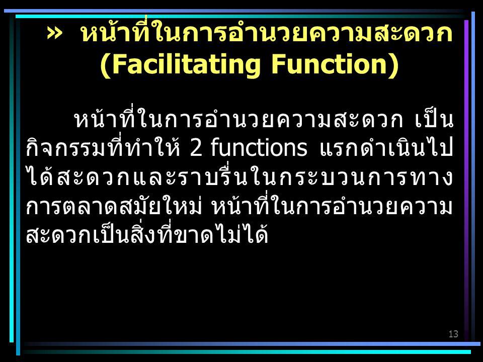 » หน้าที่ในการอำนวยความสะดวก (Facilitating Function)