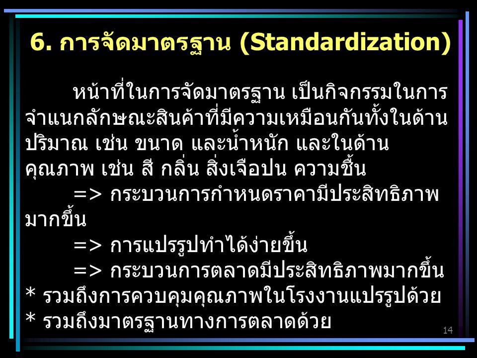 6. การจัดมาตรฐาน (Standardization)