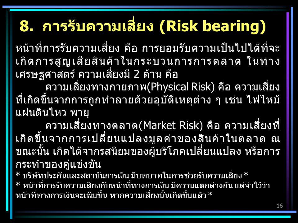 8. การรับความเสี่ยง (Risk bearing)