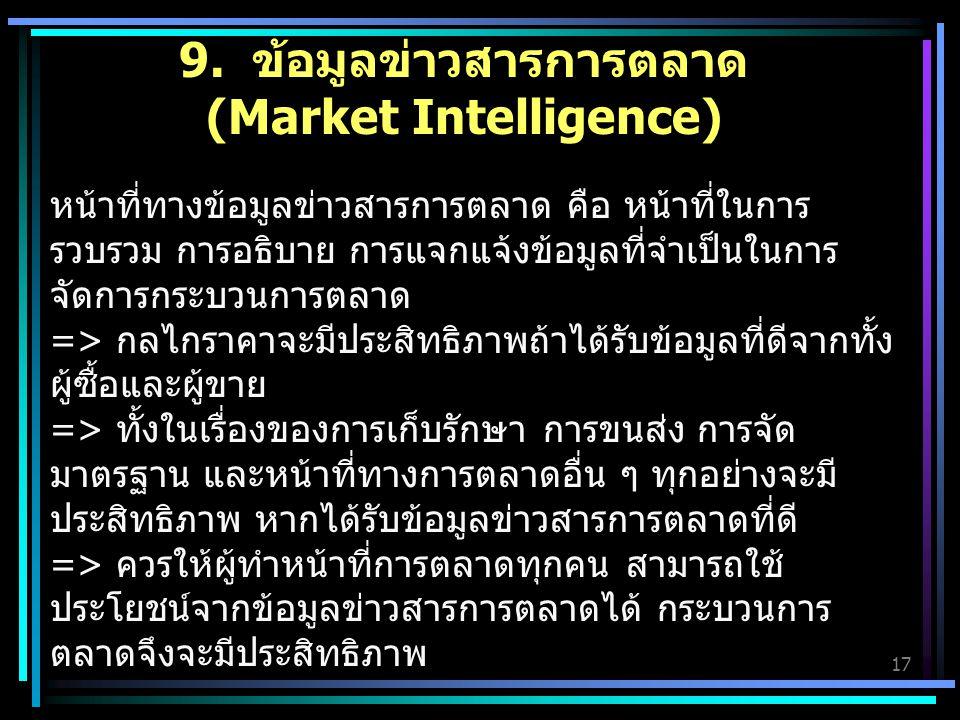 9. ข้อมูลข่าวสารการตลาด (Market Intelligence)