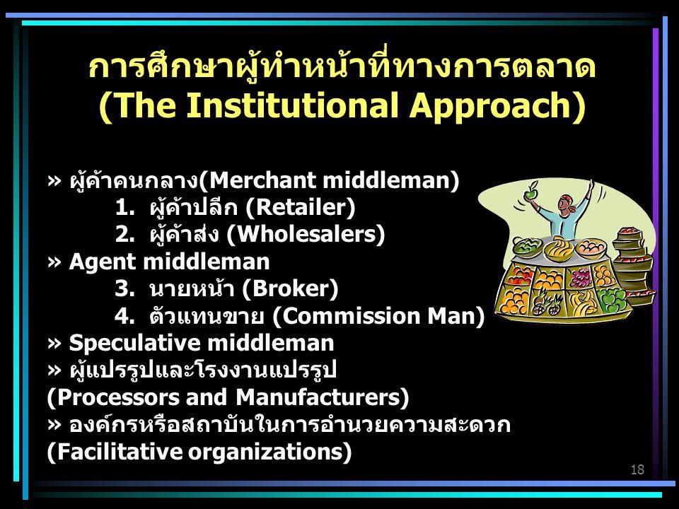 การศึกษาผู้ทำหน้าที่ทางการตลาด (The Institutional Approach)