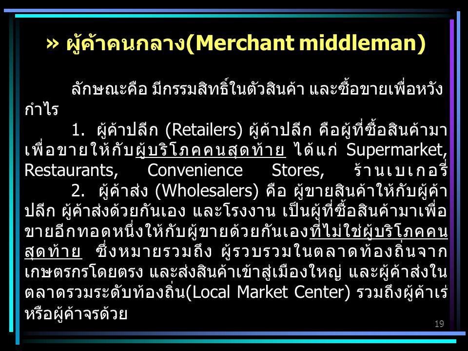 » ผู้ค้าคนกลาง(Merchant middleman)