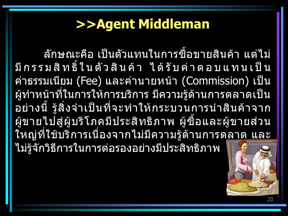 >>Agent Middleman