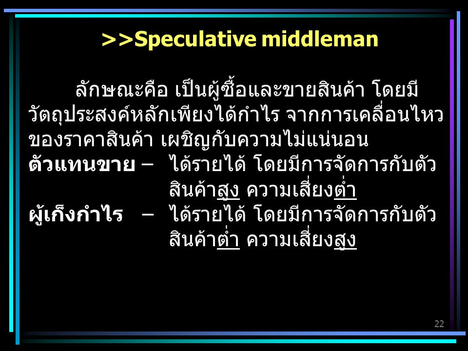 >>Speculative middleman