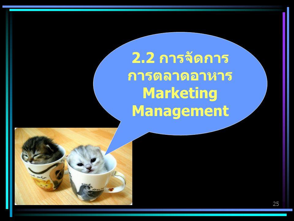 2.2 การจัดการการตลาดอาหาร Marketing Management