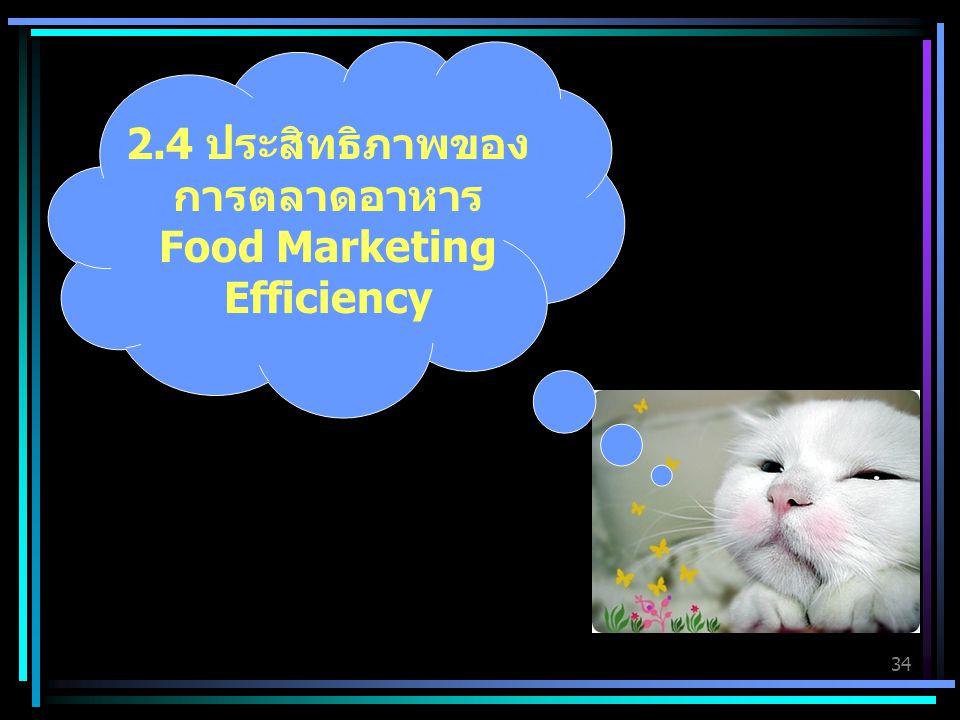 2.4 ประสิทธิภาพของการตลาดอาหาร Food Marketing Efficiency