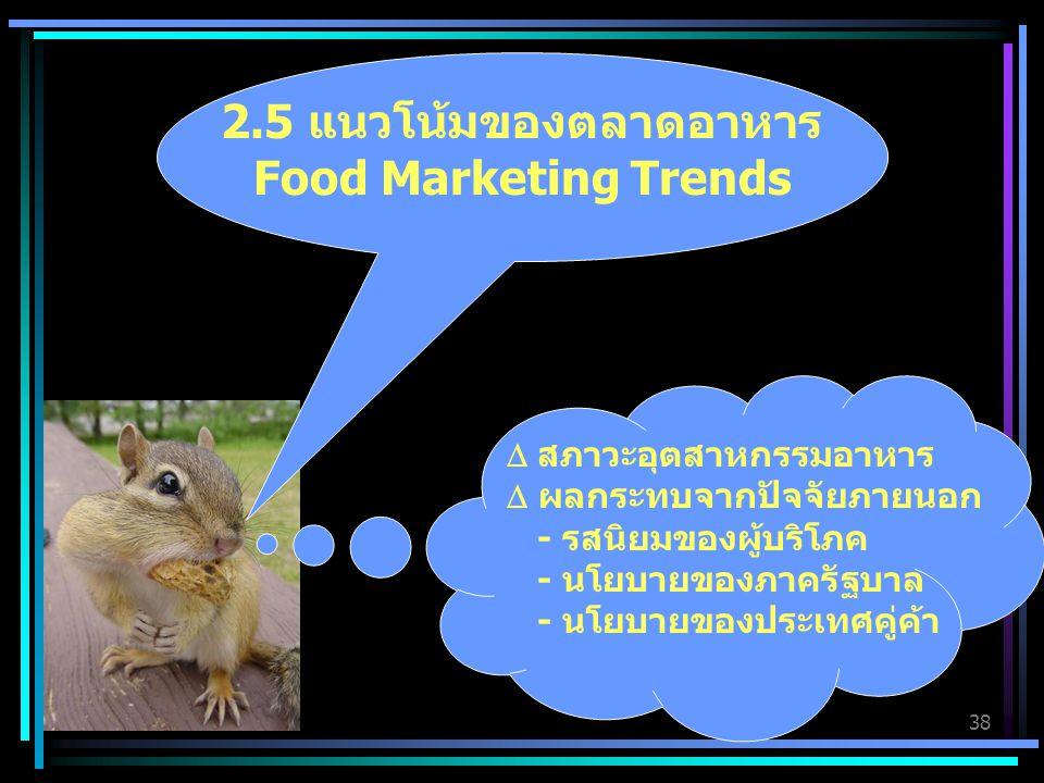 2.5 แนวโน้มของตลาดอาหาร Food Marketing Trends