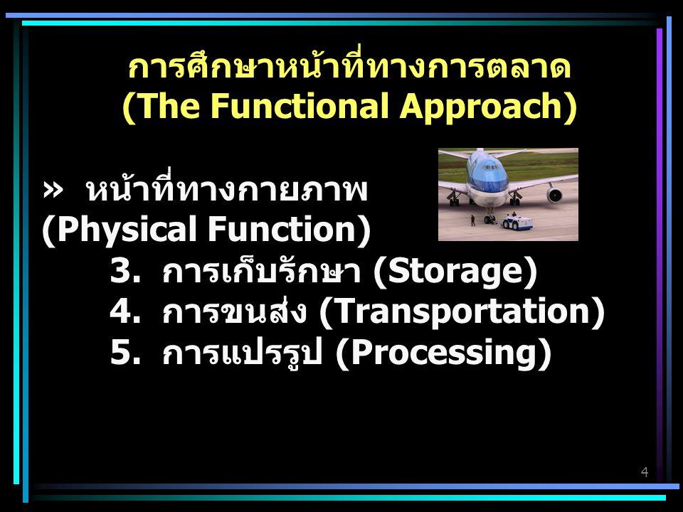 การศึกษาหน้าที่ทางการตลาด (The Functional Approach)