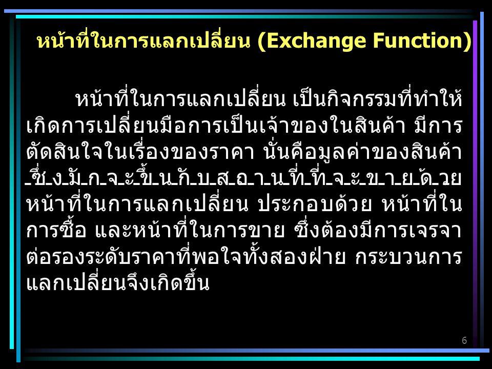 หน้าที่ในการแลกเปลี่ยน (Exchange Function)