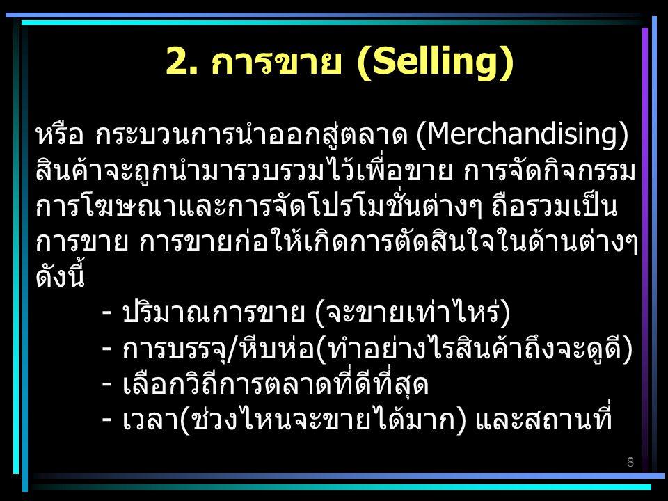 2. การขาย (Selling)