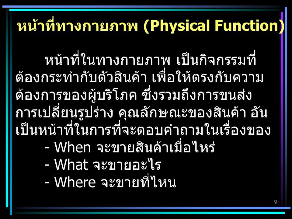 หน้าที่ทางกายภาพ (Physical Function)