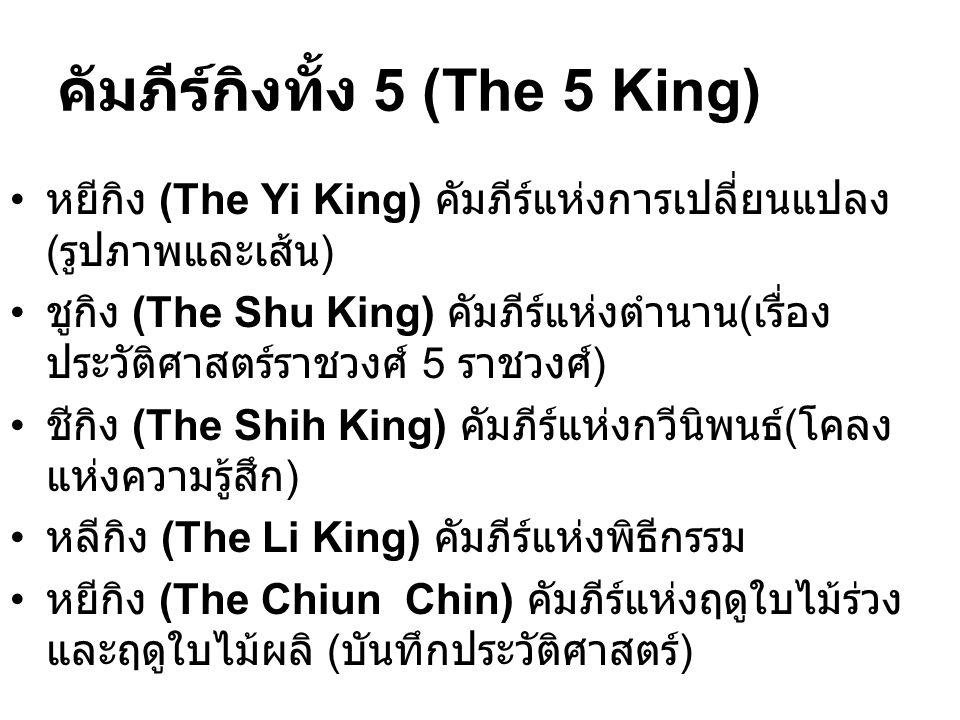คัมภีร์กิงทั้ง 5 (The 5 King)