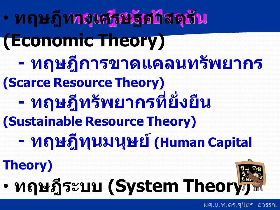 ทฤษฎีสมัยปัจจุบัน ทฤษฎีทางเศรษฐศาสตร์ (Economic Theory) - ทฤษฎีการขาดแคลนทรัพยากร (Scarce Resource Theory)