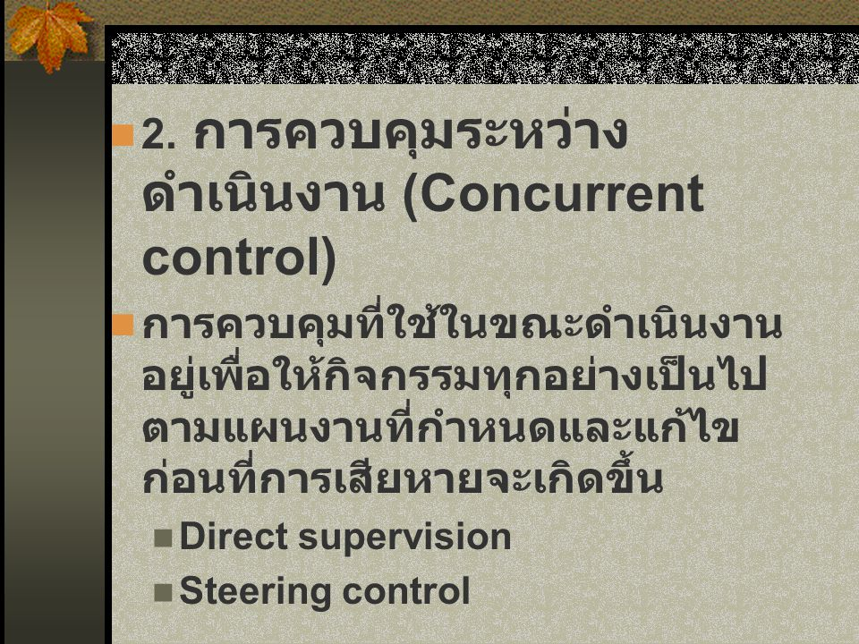 2. การควบคุมระหว่างดำเนินงาน (Concurrent control)