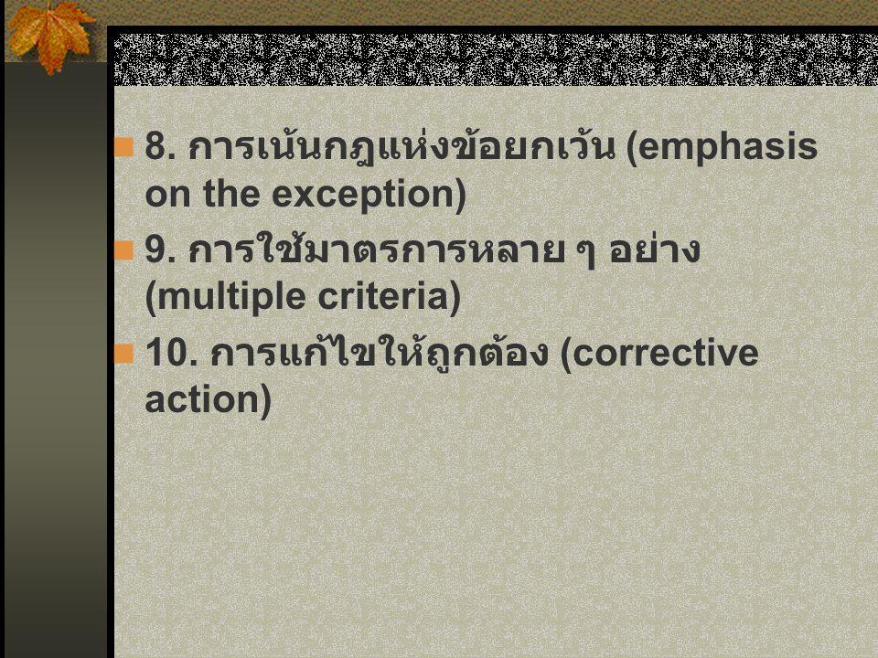 8. การเน้นกฎแห่งข้อยกเว้น (emphasis on the exception)
