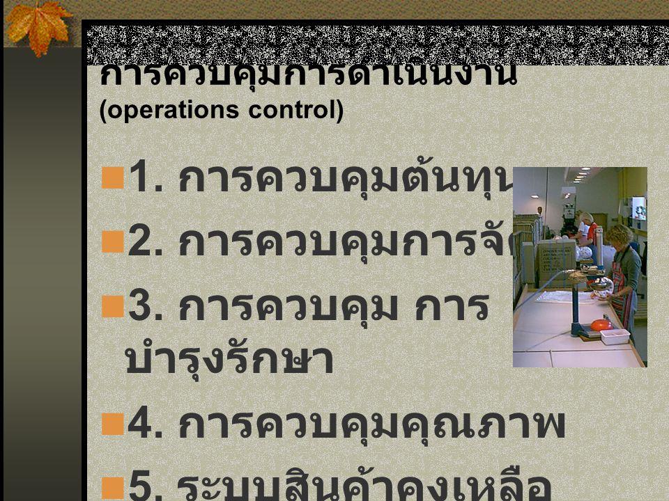 การควบคุมการดำเนินงาน (operations control)