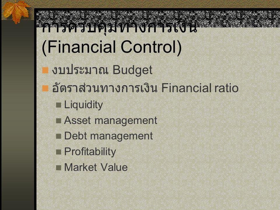 การควบคุมทางการเงิน (Financial Control)
