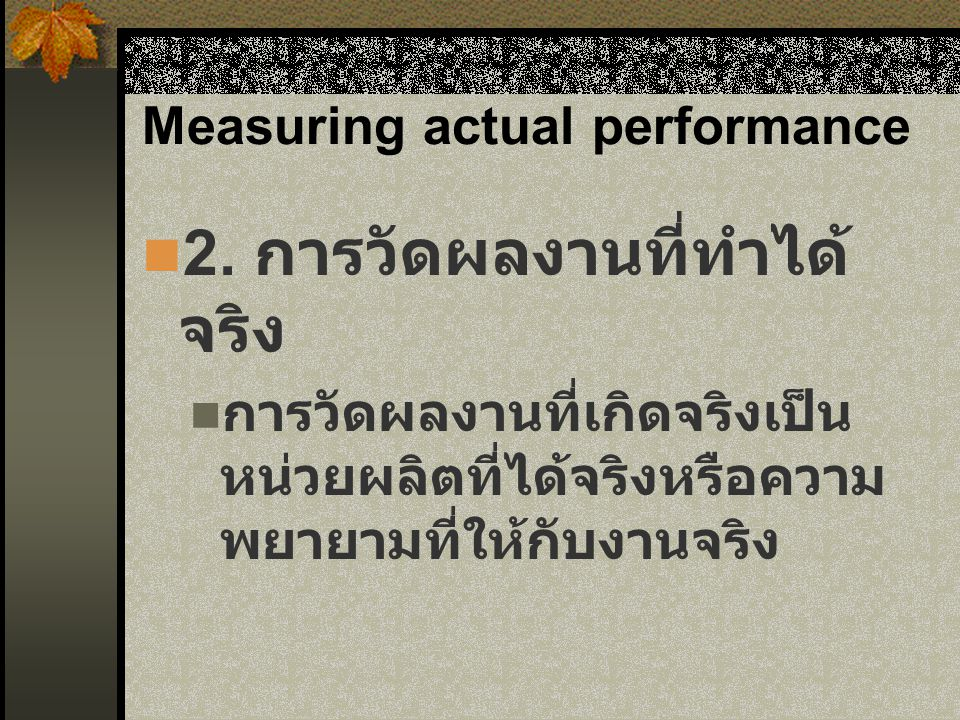 Measuring actual performance