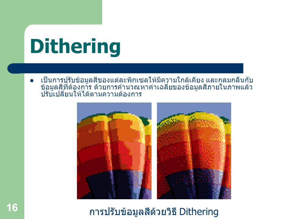 การปรับข้อมูลสีด้วยวิธี Dithering