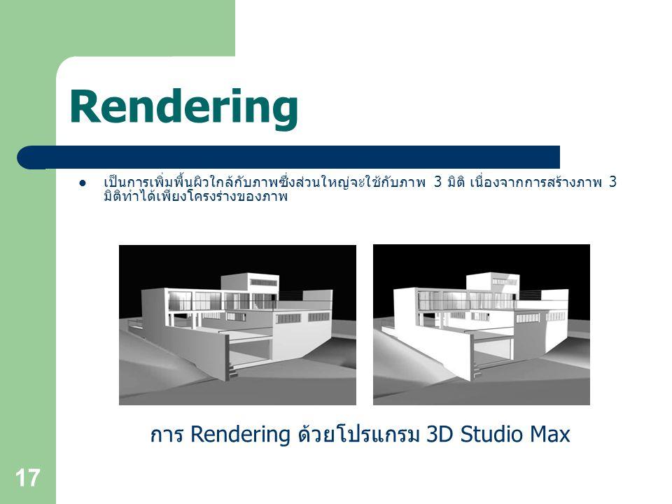 การ Rendering ด้วยโปรแกรม 3D Studio Max