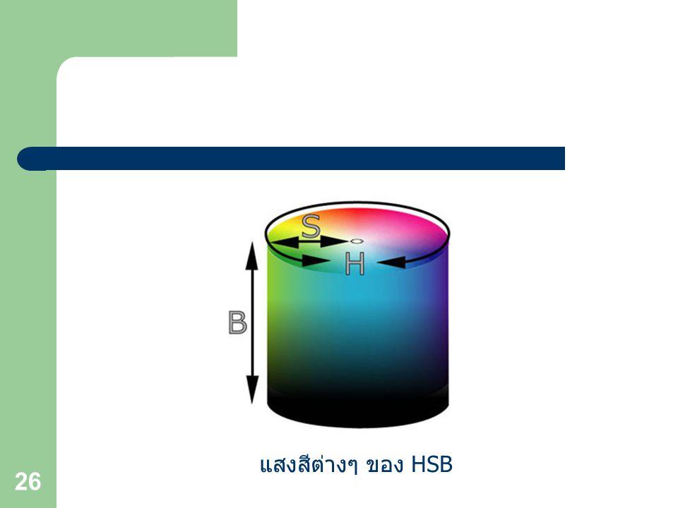 แสงสีต่างๆ ของ HSB