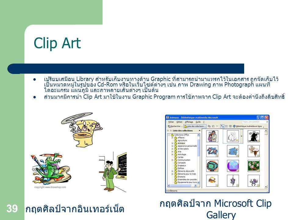 Clip Art กฤตศิลป์จาก Microsoft Clip Gallery กฤตศิลป์จากอินเทอร์เน็ต