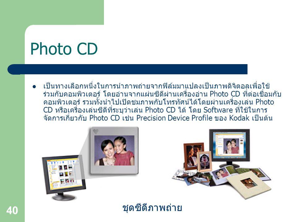 Photo CD ชุดซีดีภาพถ่าย