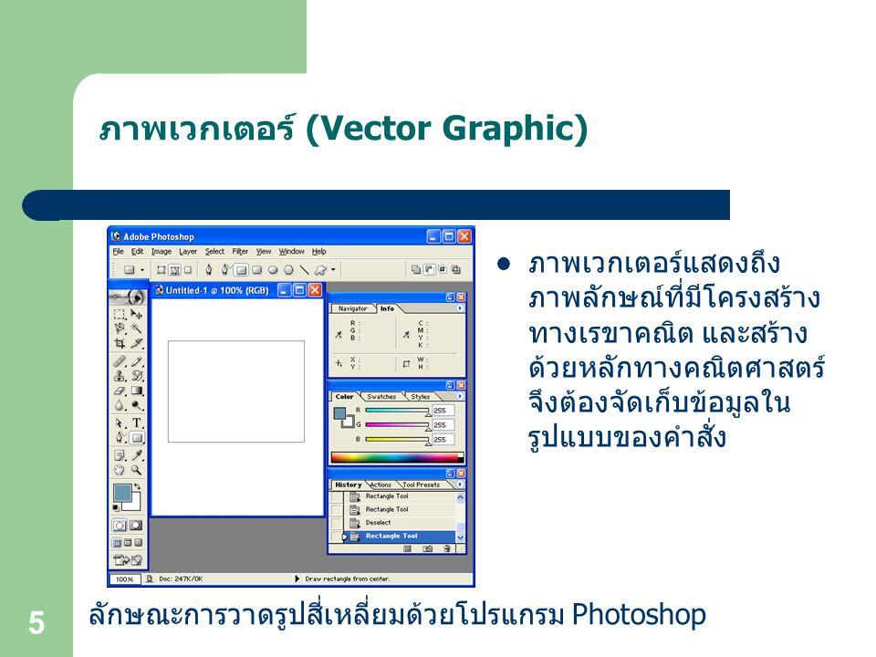 ภาพเวกเตอร์ (Vector Graphic)