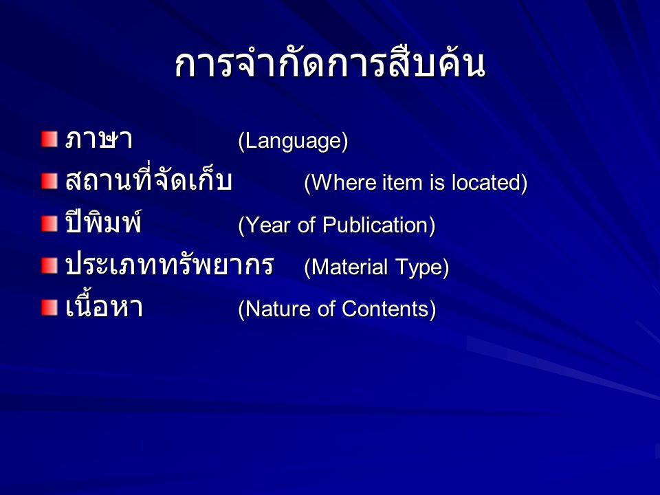 การจำกัดการสืบค้น ภาษา (Language)