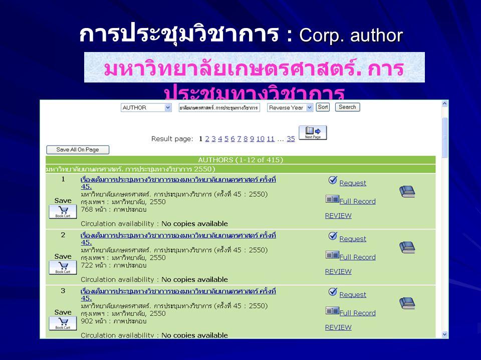 การประชุมวิชาการ : Corp. author
