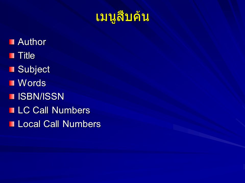 เมนูสืบค้น Author Title Subject Words ISBN/ISSN LC Call Numbers
