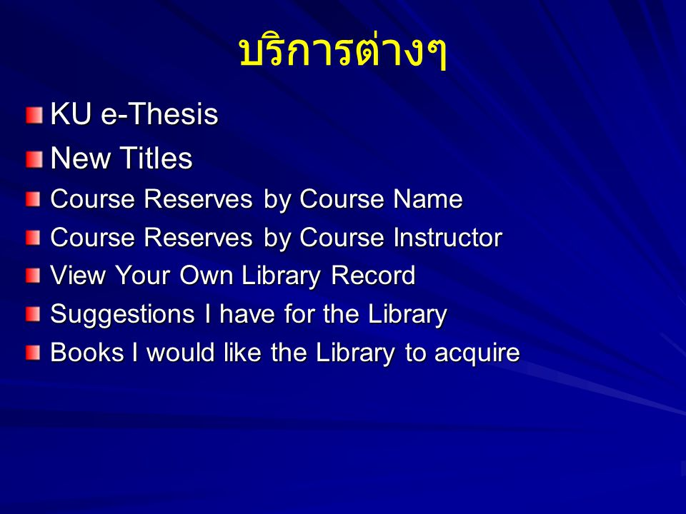 บริการต่างๆ KU e-Thesis New Titles Course Reserves by Course Name