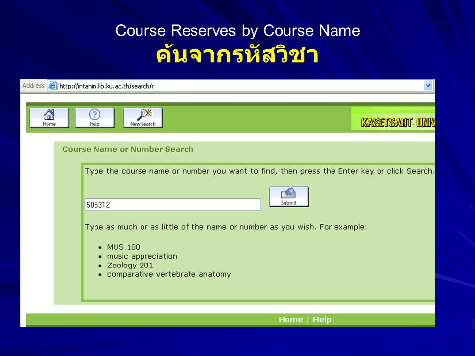 Course Reserves by Course Name ค้นจากรหัสวิชา