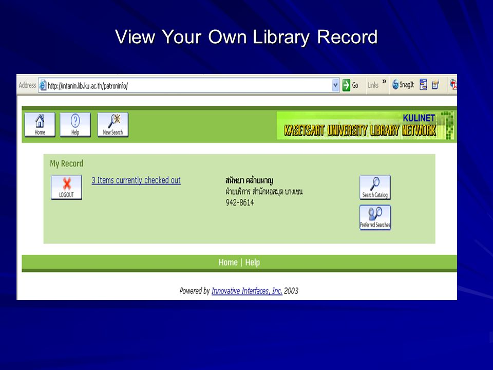 View Your Own Library Record