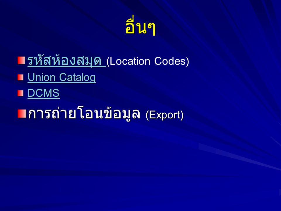 อื่นๆ การถ่ายโอนข้อมูล (Export) รหัสห้องสมุด (Location Codes)