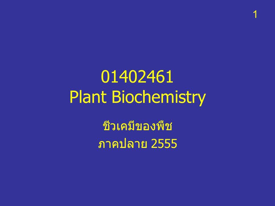 ชีวเคมีของพืช ภาคปลาย 2555