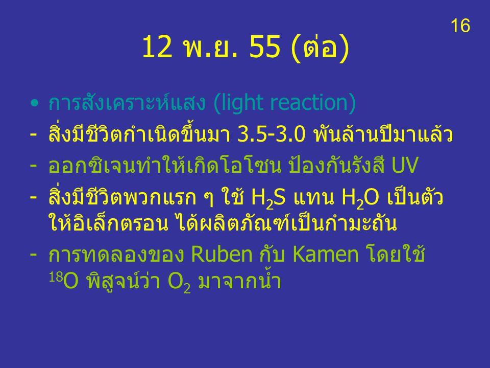 12 พ.ย. 55 (ต่อ) การสังเคราะห์แสง (light reaction)