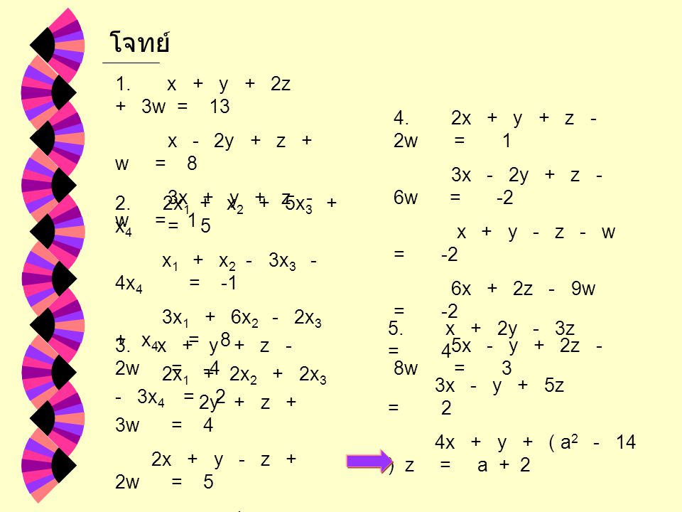 โจทย์ 1. x + y + 2z + 3w = 13 x - 2y + z + w = 8 3x + y + z - w = 1