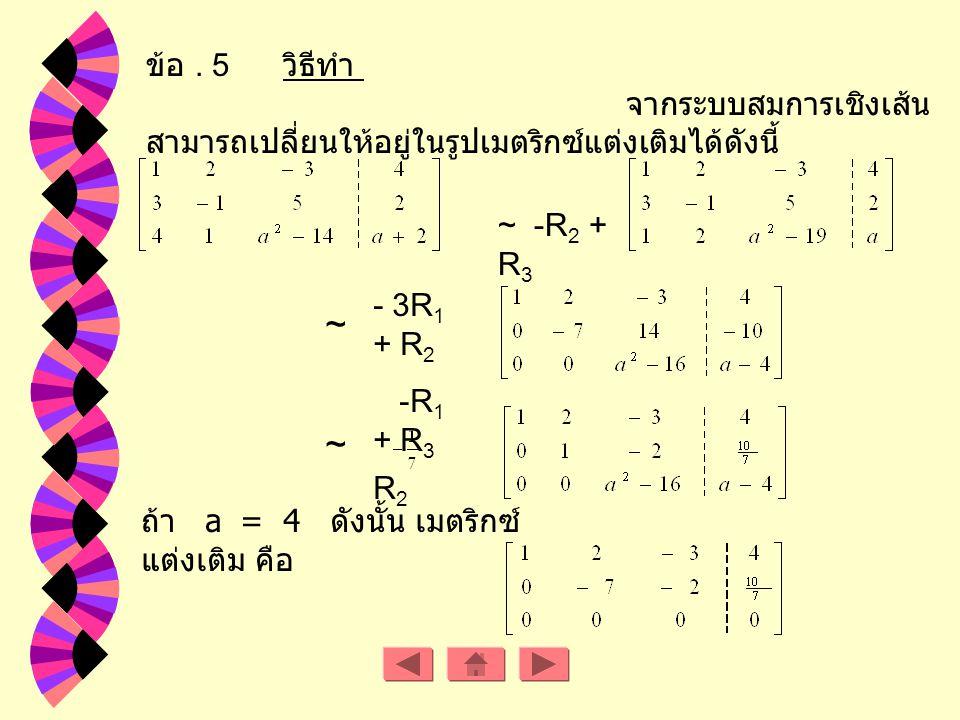 ข้อ . 5 วิธีทำ จากระบบสมการเชิงเส้น สามารถเปลี่ยนให้อยู่ในรูปเมตริกซ์แต่งเติมได้ดังนี้