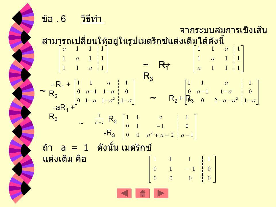 ข้อ . 6 วิธีทำ จากระบบสมการเชิงเส้น สามารถเปลี่ยนให้อยู่ในรูปเมตริกซ์แต่งเติมได้ดังนี้