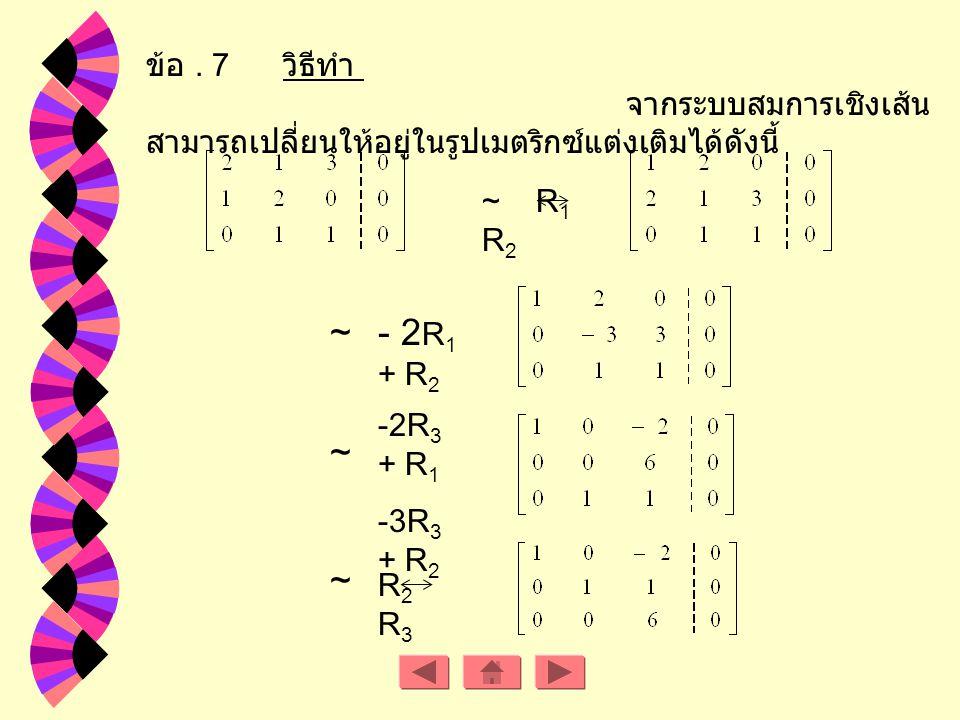 ข้อ . 7 วิธีทำ จากระบบสมการเชิงเส้น สามารถเปลี่ยนให้อยู่ในรูปเมตริกซ์แต่งเติมได้ดังนี้