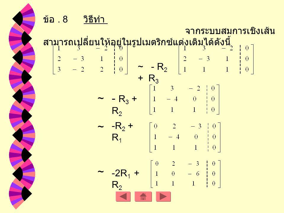 ข้อ . 8 วิธีทำ จากระบบสมการเชิงเส้น สามารถเปลี่ยนให้อยู่ในรูปเมตริกซ์แต่งเติมได้ดังนี้